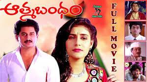 Athma Bandham Super Hit Telugu Movie