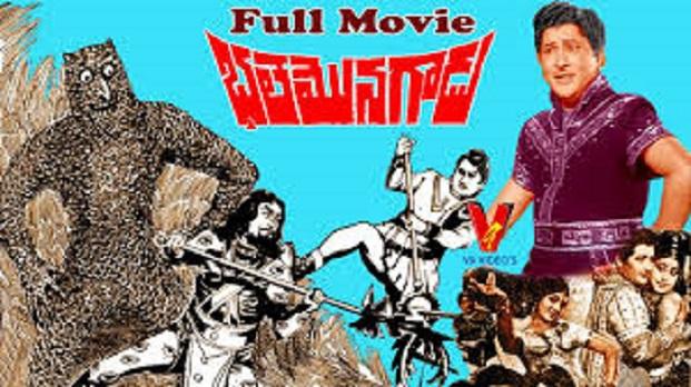 Bhale Monagadu Super Hit Vithalacharya Magic Movie