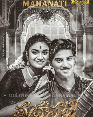 Mahanati Leaked Poster