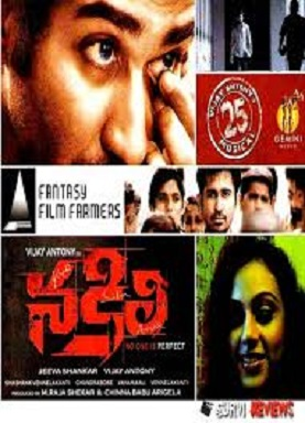Nakili Super Hit Suspense Movie