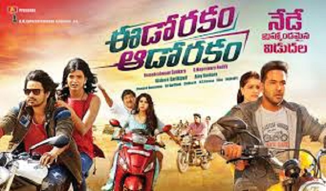 Eedo Rakam Aado Rakam Super Hit Movie