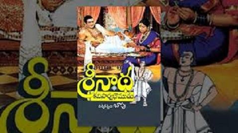 Srinadha Kavi Sarvabhowma Super Devotional Movie