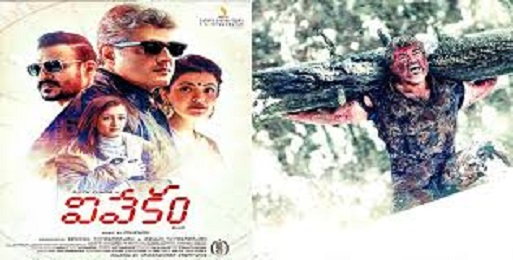 Vivegam Super Hit Scientific Thriller Movie