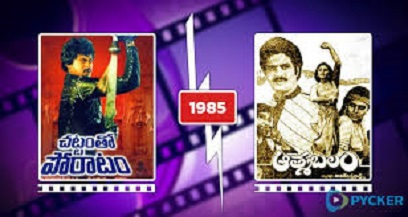 NBK Super Hit Action & Family Entertainer Atmabalam