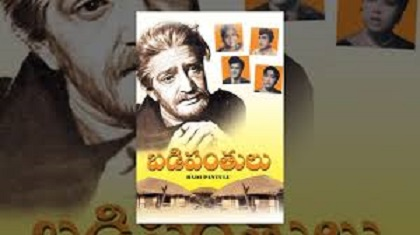Badipantulu Super Hit Classic Movie
