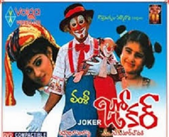 Joker Telugu Movie