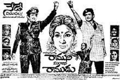 Ramuni Minchina Ramudu Super Hit Classical Movie