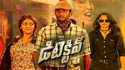 Detective Latest Telugu Movie