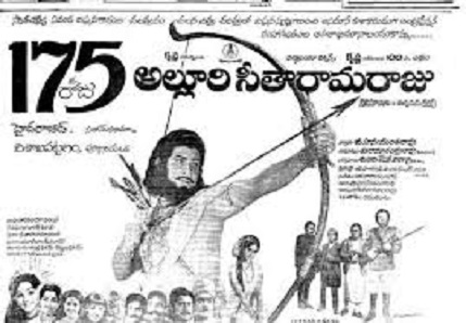 Alluri SeetaRamaRaju Telugu  Movie