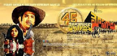 Mosagallaku Mosagadu Telugu Movie
