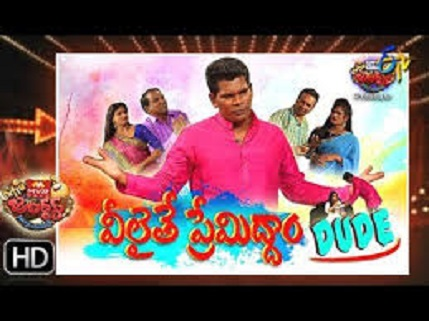 Jabardasth 13th July 2018 images