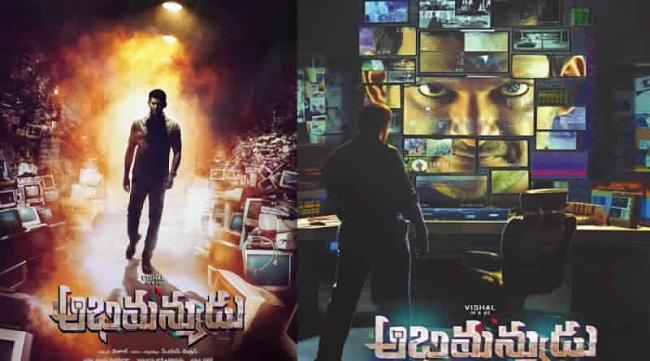 AbhiManyudu Latest Political Action Thriller Part 1