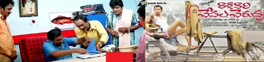 Raja Vari Chepala Cheruvu Telugu Movie