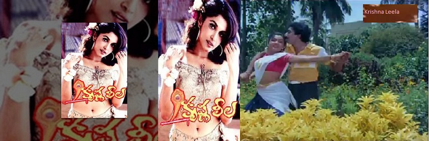 Krishna Leela Comedy Entertainment Movie